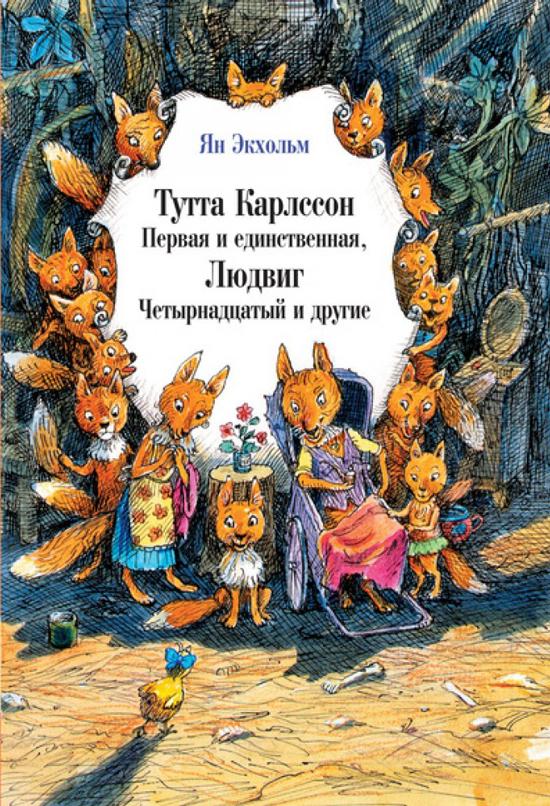 «Тутта Карлссон первая и единственная, Людвиг Четырнадцатый и другие»