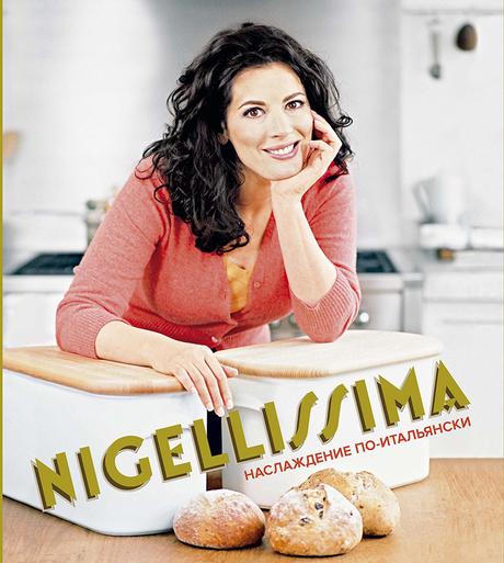 Найджелла Лоусон «Nigellissima: наслаждение по-итальянски»
