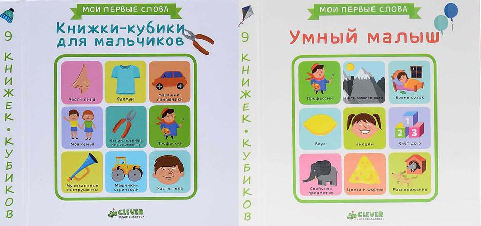 «Умный малыш», «Книжки-кубики для мальчиков»