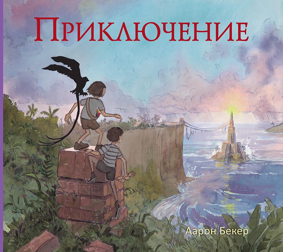 Аарон Бекер «Приключение»
