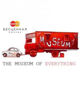 MasterCard представляет предпремьерный показ экспозиции «Музей всего. Выставка №5»