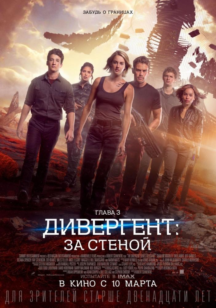 «Дивергент, глава 3: За стеной» (The Divergent Series: Allegiant)