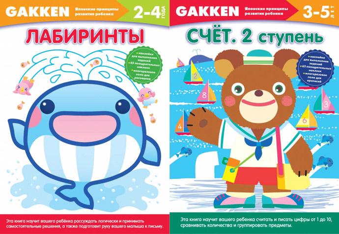 Серия тетрадей Gakken