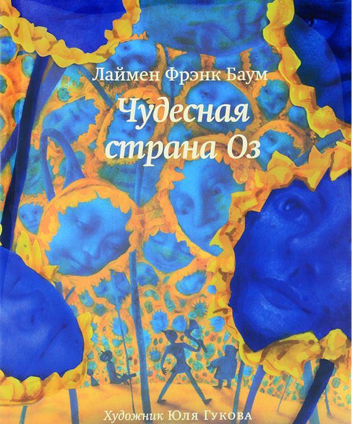 «Чудесная страна Оз», издательство «Розовый жираф»