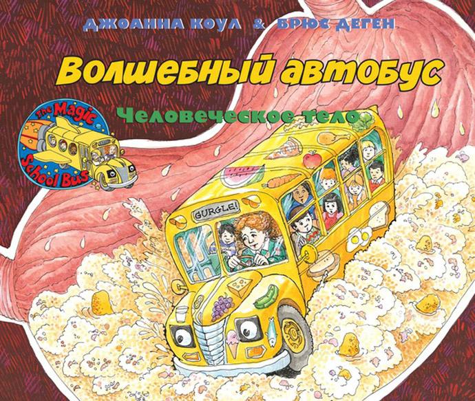 """Д. Коул, Б. Деген """"Волшебный автобус. Человеческое тело"""""""