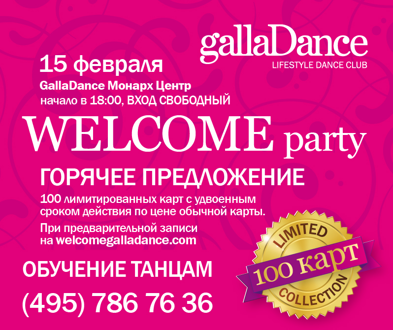 Welcome Party в GallaDance Монарх Центр