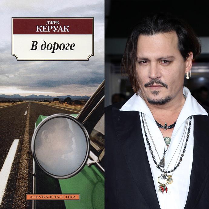 Джек Керуак «В дороге»