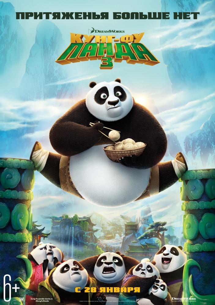 «Кунг-фу Панда 3» (Kung Fu Panda 3)