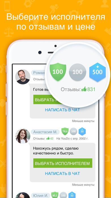 YouDo.com: помогает найти помощника