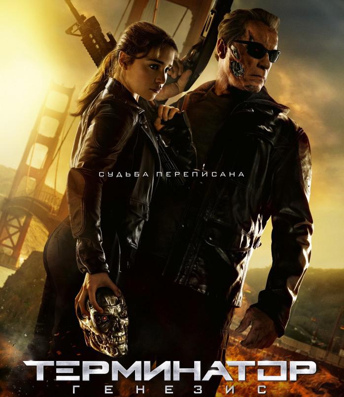 «Терминатор: Генезис» (Terminator Genisys)
