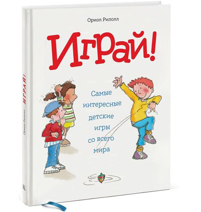 Ориол Риполл «Играй! Самые интересные детские игры со всего мира»