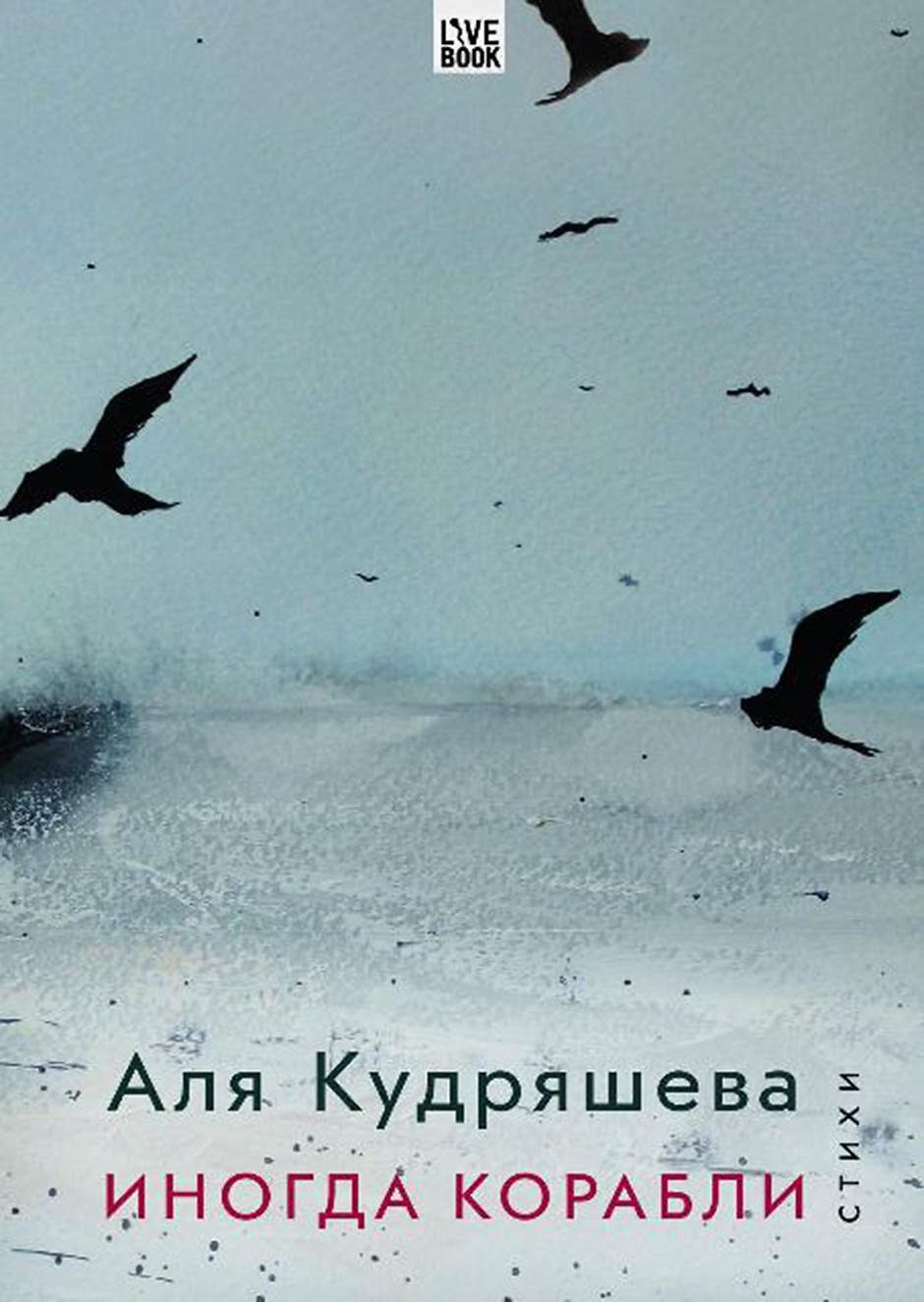 10 книг, которые нужно прочитать этой зимой