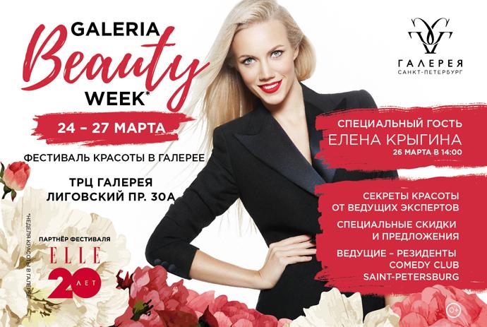 Galeria Beauty Week в Санкт-Петербурге
