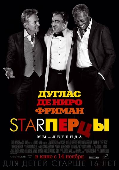"""""""Starперцы"""""""