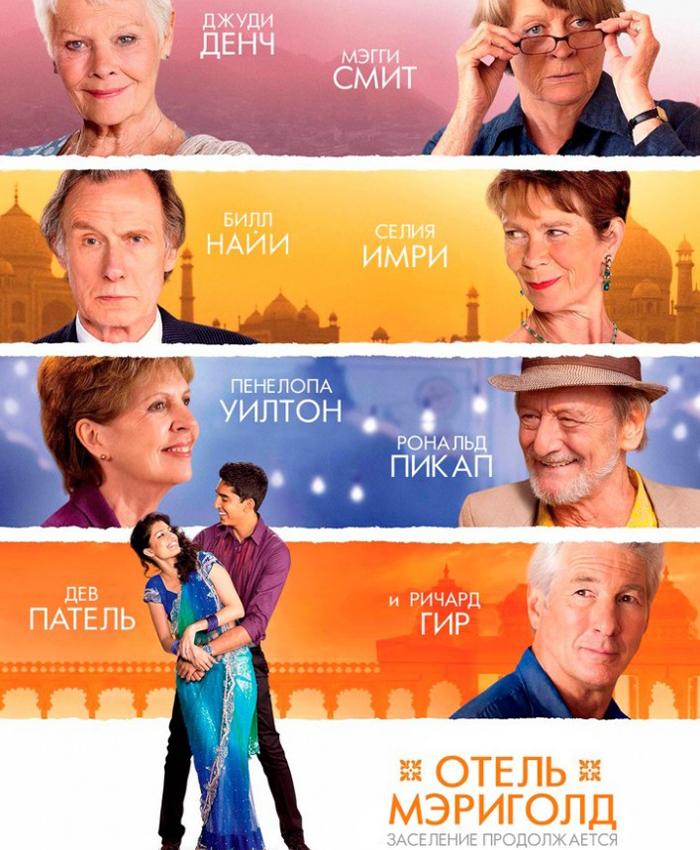 «Отель «Мэриголд». Заселение продолжается» премьеры фильмов в марте 2015