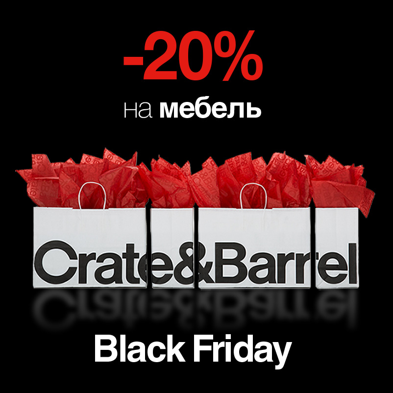 Crate and Barrel примет участие в Black Friday Russia