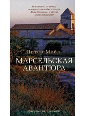 """Питер Мейл, """"Марсельская авантюра"""""""