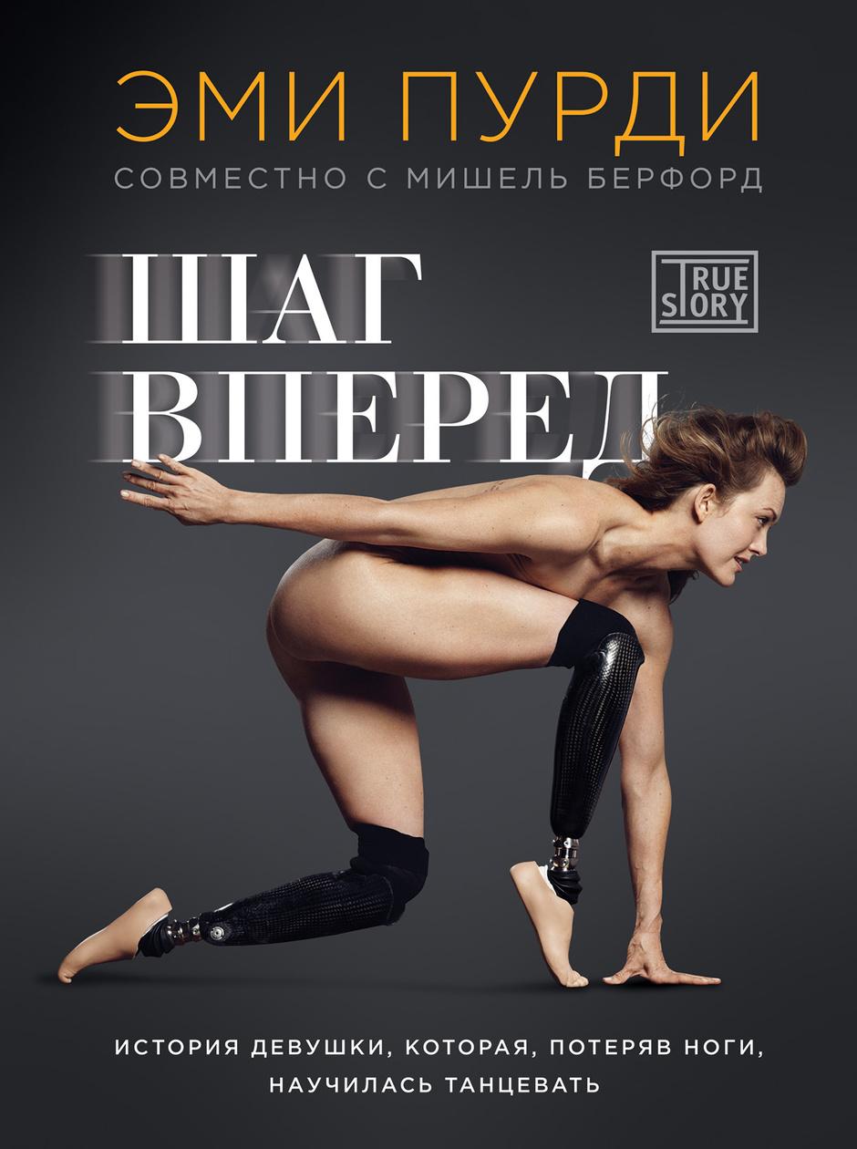 «Шаг вперед. История девушки, которая, потеряв ноги, научилась танцевать». Эми Пурди
