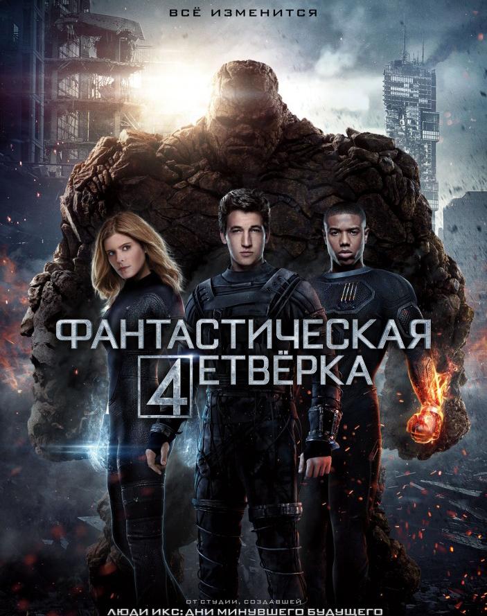 «Фантастическая четверка» (Fantastic Four)