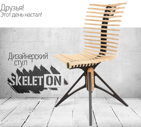 Дизайнерский стул Skelet-ON поступил в продажу