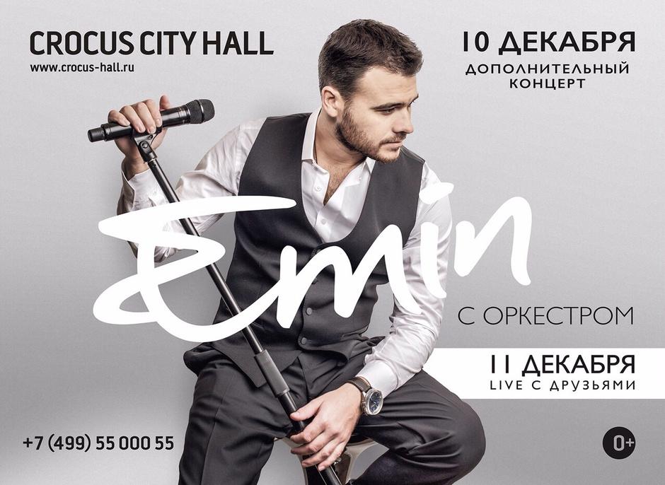 Эмин концерт