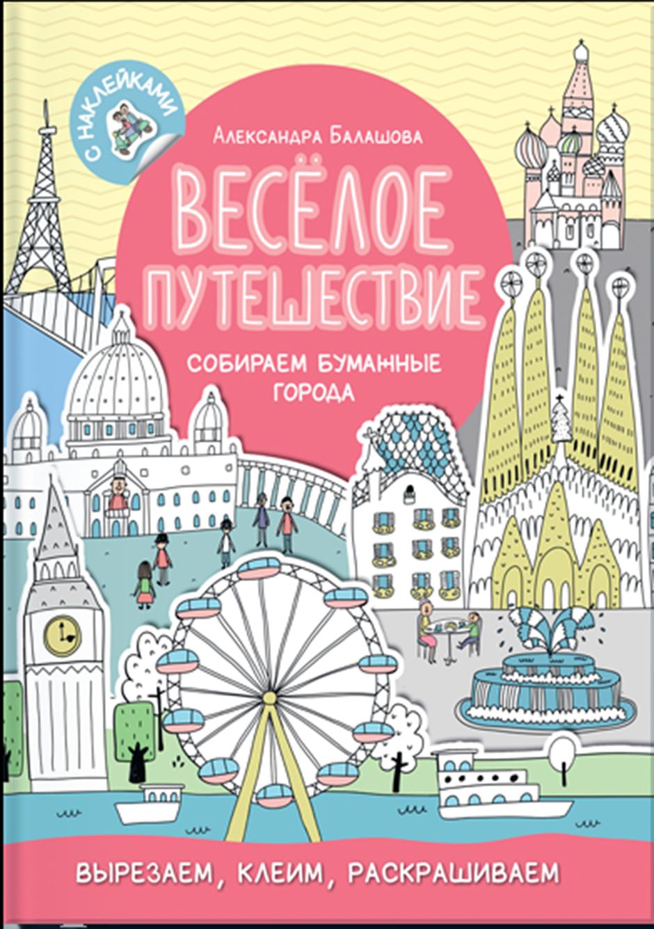 Александра Балашова «Веселое путешествие»