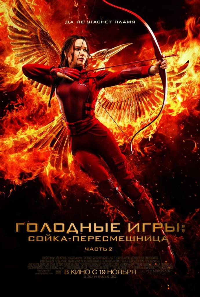 «Голодные игры: Сойка-пересмешница. Часть II» (The Hunger Games: Mockingjay — Part 2)