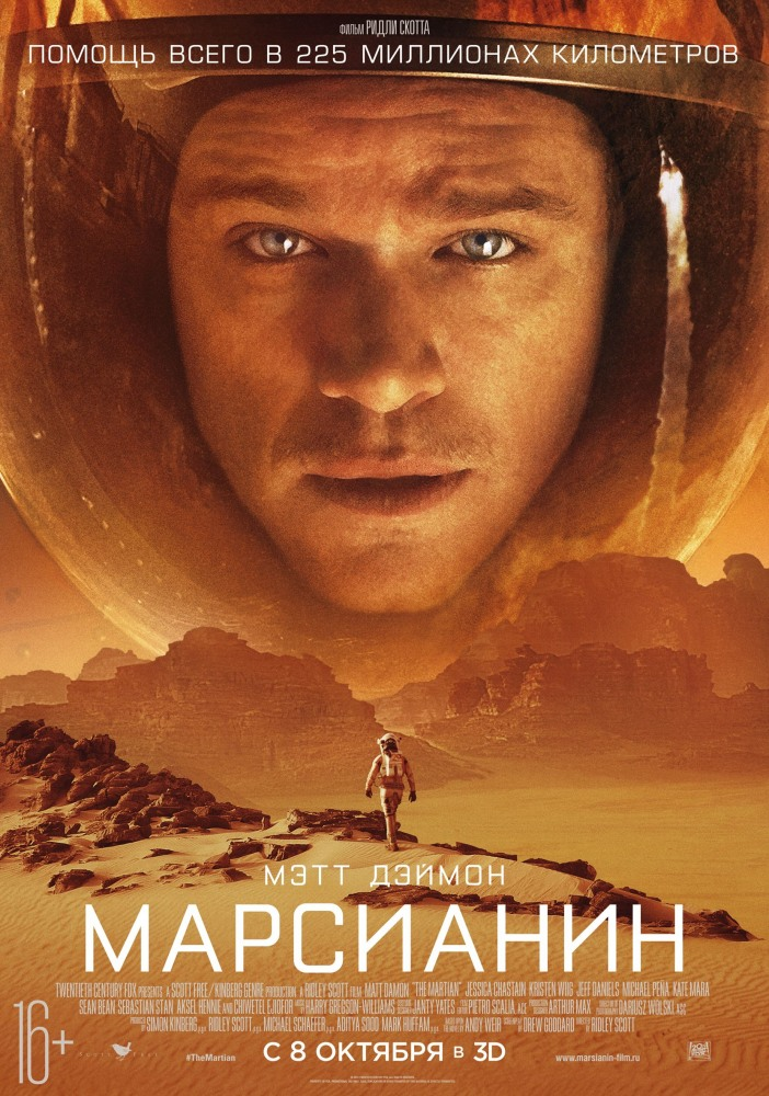 «Марсианин» (The Martian)