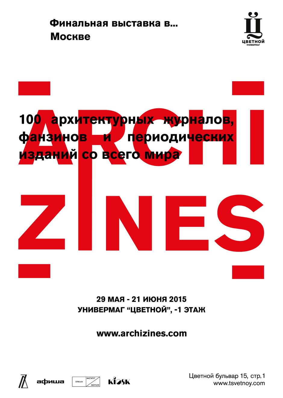 лицо города: выставка archizines в «цветном»