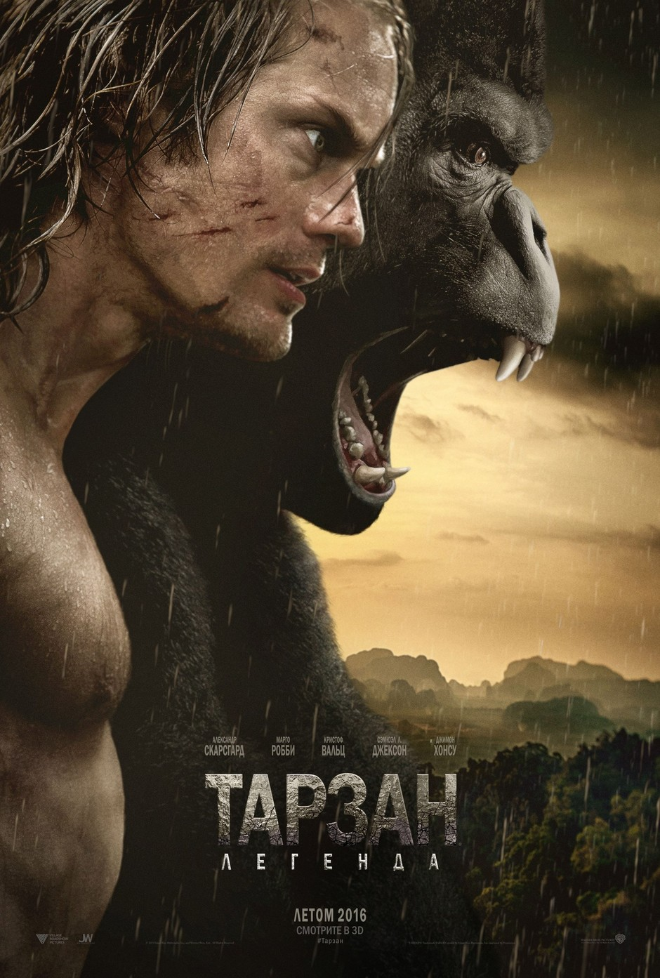 «Тарзан. Легенда» (The Legend of Tarzan)