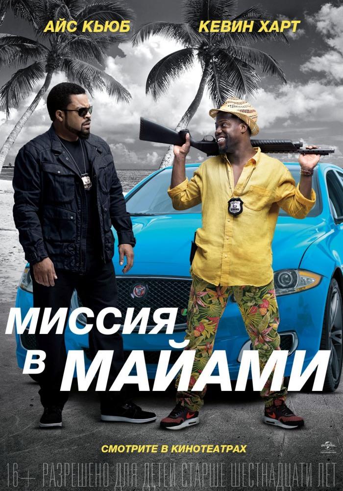 «Миссия в Майами» (Ride Along 2)