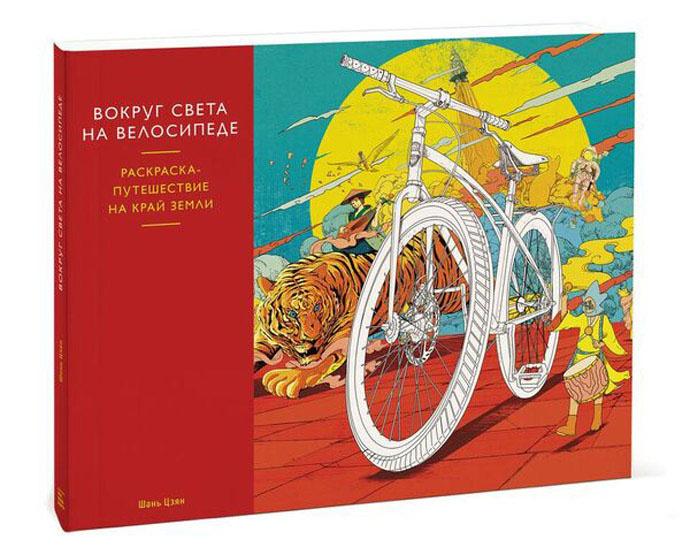 Шань Цзян «Вокруг света на велосипеде»