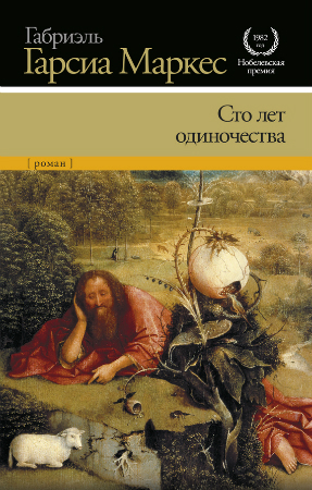 классика зарубежной литературы