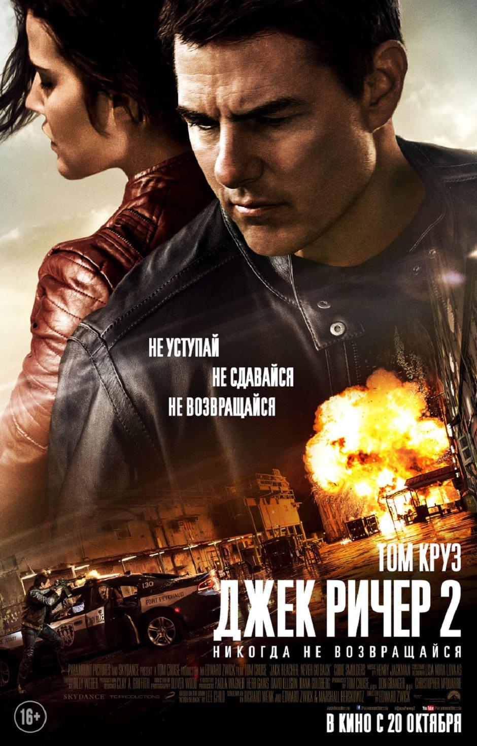 «Джек Ричер 2: Никогда не возвращайся» (Jack Reacher: Never Go Back)