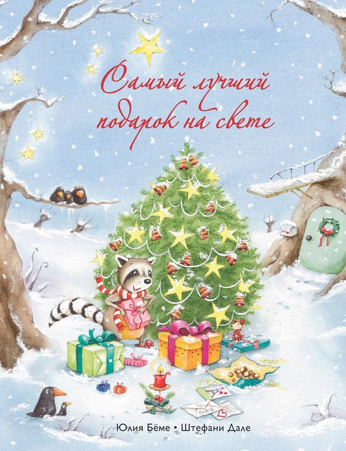 Юлия Беме / Штефани Дале «Самый лучший подарок на свете»