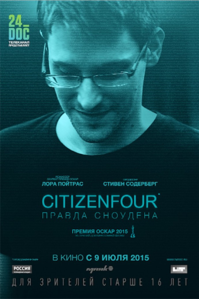 «Citizenfour: Правда Сноудена» (Citizenfour)
