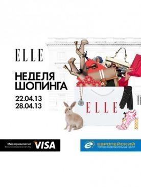 Журнал ELLE провел грандиозный шопинг-проект в ТРЦ «Европейский»