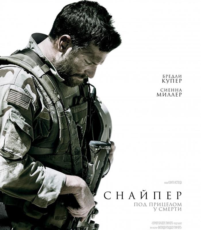 «Снайпер» премьеры фильмов в марте 2015