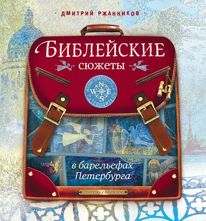 Дмитрий Ржанников «Библейские сюжеты в барельефах Петербурга»