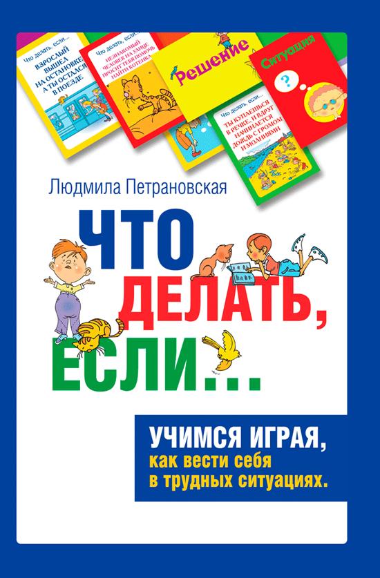 Людмила Петрановская «Что делать если...» (психологическая игра)
