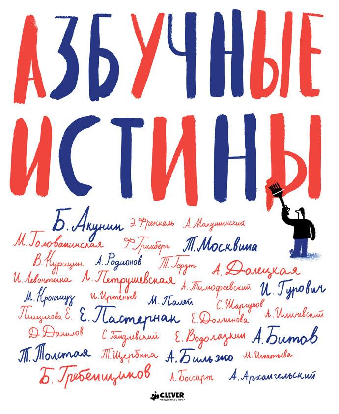Проект Марии Голованивской «Азбучные истины»