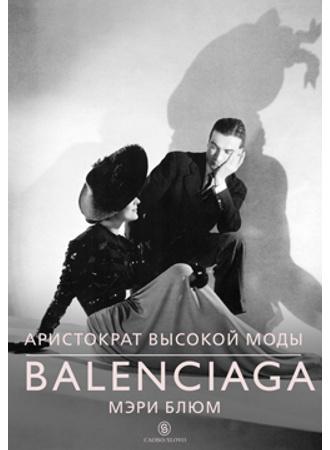 """Мэри Блюм, """"Баленсиага. Аристократ высокой моды"""""""