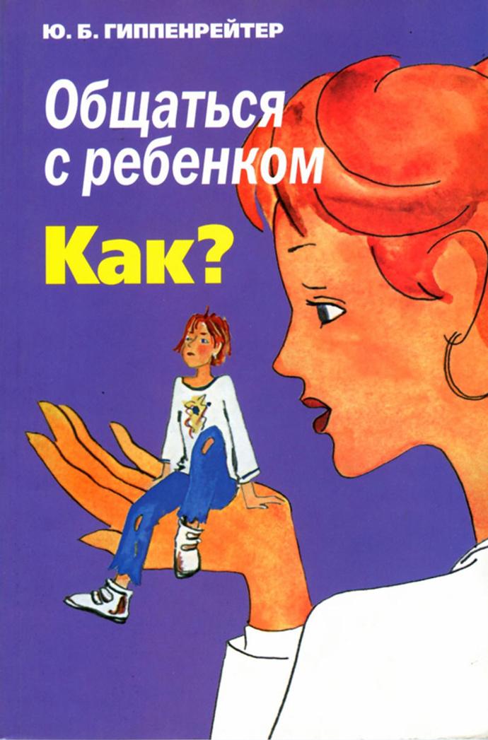 Юлия Гиппенрейтер «Общаться с ребенком. Как?»