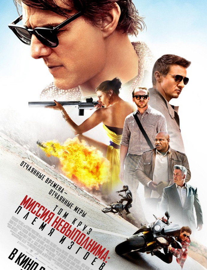 «Миссия невыполнима: Племя изгоев» (Mission: Impossible - Rogue Nation)