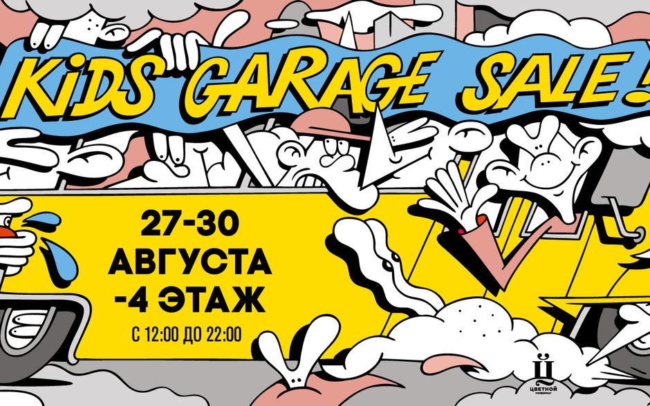 снова в школу: kids garage sale в «цветном»