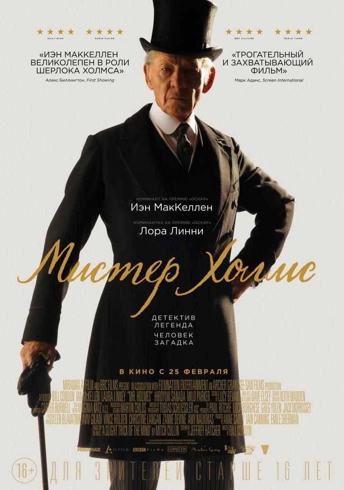 «Мистер Холмс» (Mr. Holmes)