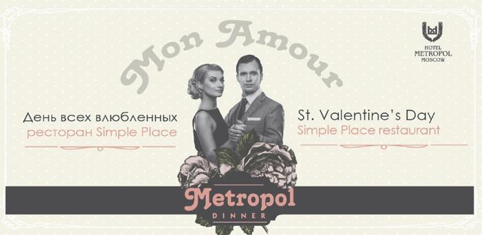 День всех влюбленных в отеле «Метрополь»