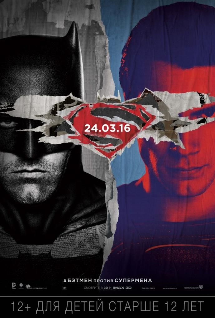 «Бэтмен против Супермена: На заре справедливости» (Batman v Superman: Dawn of Justice)