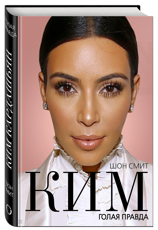«Фотографы устроили потасовку за право сфотографировать Ким»: новая книга о Ким Кардашьян