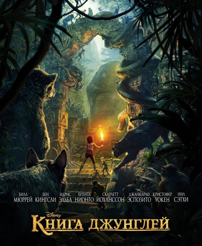 «Книга джунглей», (The Jungle Book)